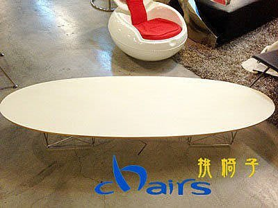 【挑椅子】Eames for Elliptical Table 橢圓形茶几。(復刻版)TA-016