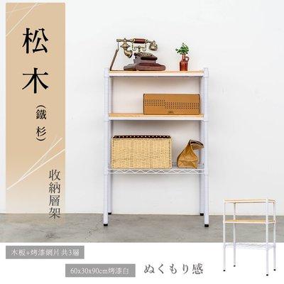 層架【UHO】 60x30x60cm ...