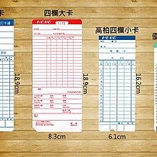 ✿國際電通✿【100張/包】 優美小卡 UB卡 / 考勤卡 出勤卡小卡~6包免運費 /適用UB STAR、ER-268