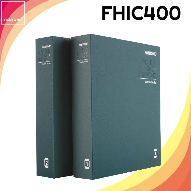 【PANTONE彩通】FHIC400 Cotton Chip Set 棉布版色票套裝《僅接受預訂》(2310色)
