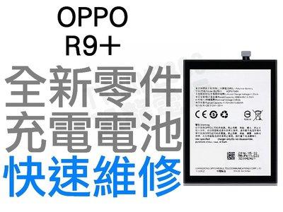 OPPO R9+ PLUS 全新電池 無法充電 電池膨脹 更換電池 專業維修【台中恐龍電玩】