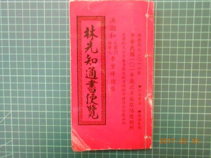 《林先知通書便覽 中華民國一0一年 》 【CS超聖文化2讚】