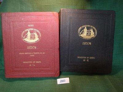 【愛悅二手書坊 09-46】LLOYD'S REGISTER 1973-74 A-L/ 1973-74 M-Z兩本合賣