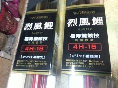 最新 DAIWA 烈風鯉 4H-15尺 競技福壽竿 另有18尺(現貨1/24)