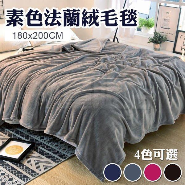 法蘭絨毯 毛毯 毯子 180*200cm 雙人加厚款 高質感 絨毛毯 懶人毯 珊瑚絨 素色 車上毯 四季可用 多色可選