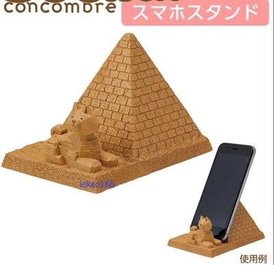 日本Decole concombre金...