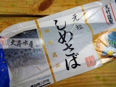 【大昇水產】日本原裝進口含豐富DHA....