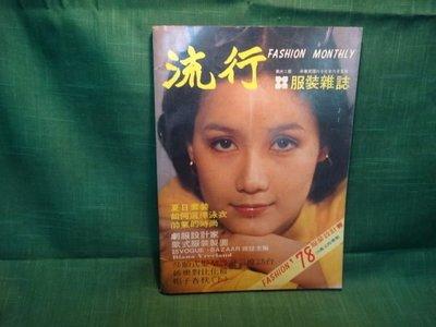 【愛悅二手書坊 17-49】流行服裝雜誌 中華民國六十七年六月五日出版