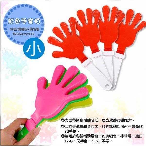 【贈品禮品】B2714 彩色手掌拍-中/小手加油棒/造型手掌拍/拍手棒/螢光棒/派對/演唱會/聖誕跨年晚會/春吶