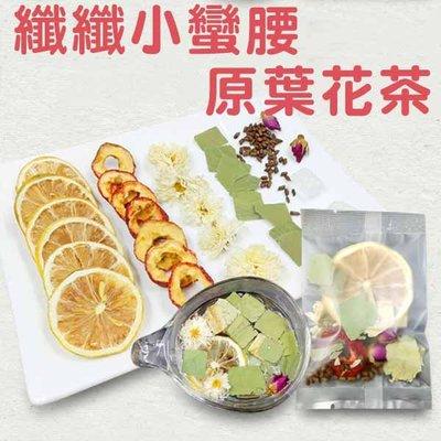 【點點夢工坊】纖纖小蠻腰原葉花茶(10g*15小包)檸檬、荷葉、決明子、仙楂、重瓣紅玫瑰