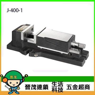 【晉茂五金】K型大開口虎鉗 J-400-1 (無底) 請先詢問庫存