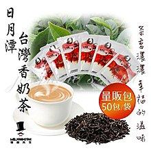 【喬瑟芬的秘密】富強森 強森先生 日月潭台灣香奶茶 量販包(即溶-50入袋裝)-優惠特賣