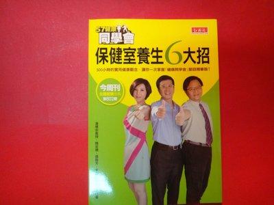 【愛悅二手書坊 30-12】57健康同學會保健室養生6大招 潘懷宗等合著 知識流出版