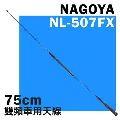 NAGOYA NL-507FX 75cm 車用 雙頻天線 車用天線 台灣製造 軟天線 NL507FX 無線電 超寬頻