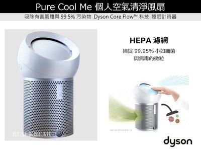 戴森 Dyson HEPA 濾網 Pure Cool Me 個人 空氣 清淨 風扇 BP01