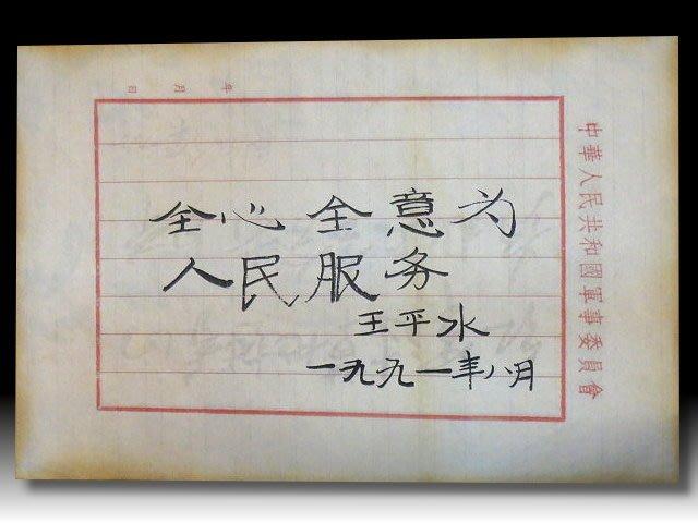 【 金王記拍寶網 】S1059  中國近代名家 王平水款 水墨印刷書信書法一張 罕見 稀少