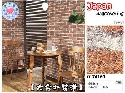 【大台北裝潢】日本進口壁紙FE* Brick 仿建材 工業風 紅磚牆    74160  