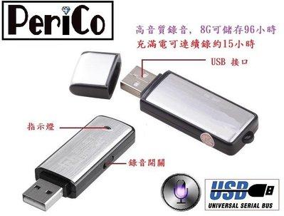 8G 錄音筆 隨身碟 高音質 降噪 監聽 密錄 蒐證 監控 補習 上課 學習 微型 迷你 USB 專業