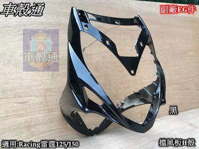 [車殼通]適用:Racing雷霆125/雷霆150前面板,擋風板H殼.-黑$850.(副廠EG件)