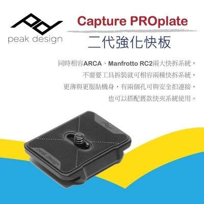 【eYe攝影】Peak Design Capture PROplate 二代強化快板 快拆板 公司貨 PRO PLATE 彰化縣