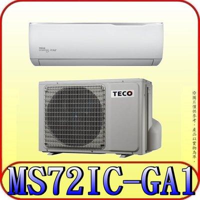 《三禾影》TECO 東元 MS72IC-GA1/MA72IC-GA1 一對一 精品變頻單冷分離式冷氣 R32環保新冷媒