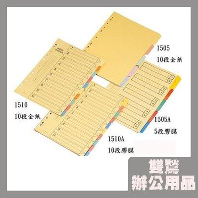 【勁媽媽】(30包入)雙鶖 10段紙質分隔紙 A4(10張/包) 1510 (分頁紙/分隔頁)