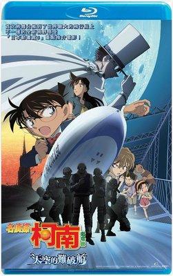 【藍光影片】劇場版14 名偵探柯南2010:天空的遇難船