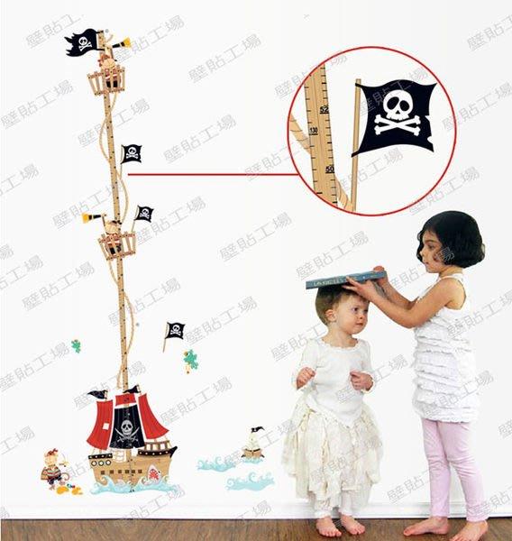 壁貼工場-可超取 三代大尺寸壁貼 壁貼 牆貼室內教室佈置  海盜船身高貼 組合貼 AY 7063