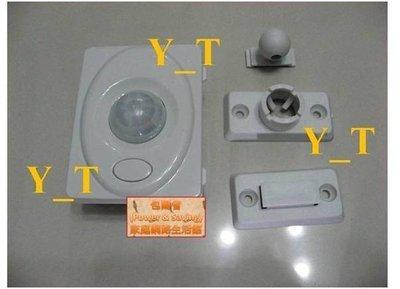 110V三線支架型,可調光,可調時,自動感應,紅外線人體感應器,感應器,感應開關,自動開關.