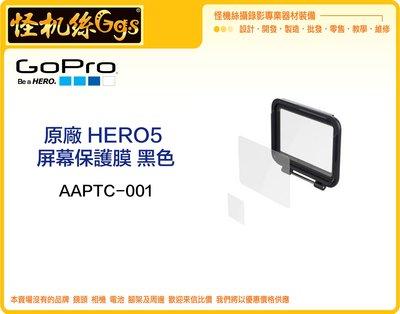 原廠 Gopro HERO5  屏幕保護膜 黑色 AAPTC-001