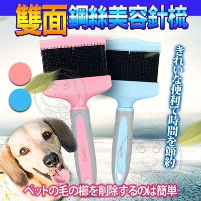【🐱🐶培菓寵物48H出貨🐰🐹】DYY》寵物雙面不鏽鋼絲美容針梳-L號(2色可選) 特價149元(蝦)