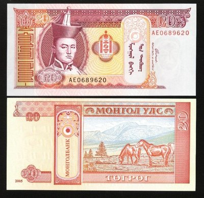 ~\(^o^)/~--精美外鈔--- 20 TUG---蒙古---2005年
