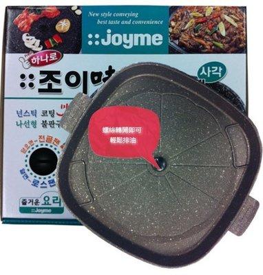 韓國joyme火烤兩用烤盤/韓國烤肉盤/韓國不沾鍋/排油烤盤方形烤盤~慶中秋特賣免運費