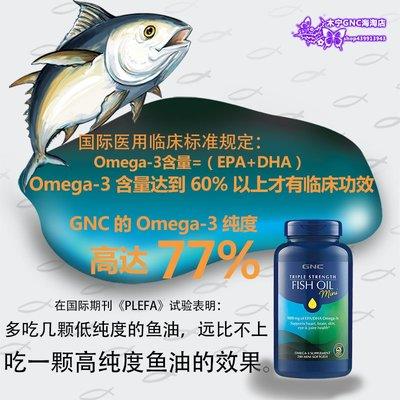 JadeDragon旗艦~美國原裝 GNC omega-3迷你深海魚油軟膠囊240粒3三倍功效5X高濃縮