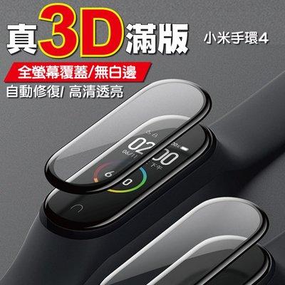🔥小米手環5 / 4 專用🔥 真3D曲面滿版纖維玻璃膜 高清保護貼 邊緣強化 防摔 防刮傷 抗髒汙