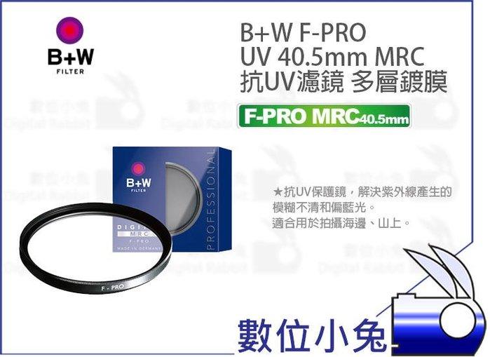 數位小兔【B+W F-PRO 40.5mm MRC UV 多層鍍膜 濾鏡】公司貨 40.5mm 抗UV濾鏡 抗紫外線