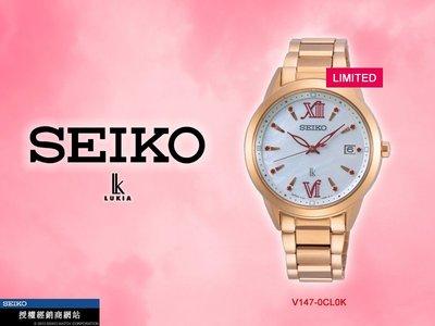 【時間道】SEIKO LUKIA限量太陽能羅馬刻腕錶/白面玫瑰金鋼帶(V147-0CL0K/SUT392J1)免運費