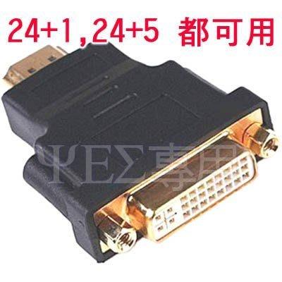 24+1,24+5 DVI 母 轉 HDMI 公 鍍金轉接頭 轉換頭;DVI-I 轉 HDMI;支援 DVI-D 18+1,18+5 DVI 轉 HDMI;對