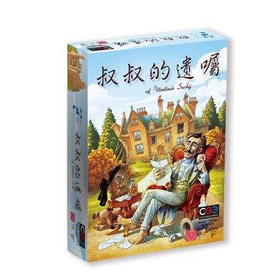 桌遊 益智遊戲 卡片遊戲 親子遊戲 指尖桌遊正版叔叔的遺囑桌游Last Will帶promo中文成人聚會休閑聚會游戲牌
