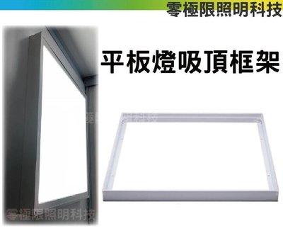 含稅附發票【平板燈吸頂式框架60*60】不含燈 吸頂燈 平板燈 輕鋼架 吸頂框 平板燈框