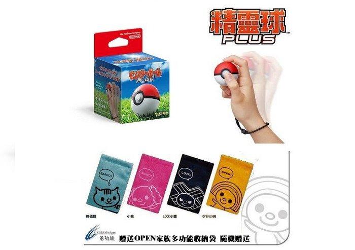 現貨中 精靈球 PLUS 精靈寶可夢 GO Pokemon GO Plus 智能穿戴 寶貝球 抓寶神器 【板橋魔力】