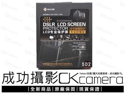 成功攝影 全新品 GGS 第三代金剛保護屏 Canon 5D Mark II 專用 LCD 液晶螢幕保護蓋 螢幕貼 現貨 5DII 5D2