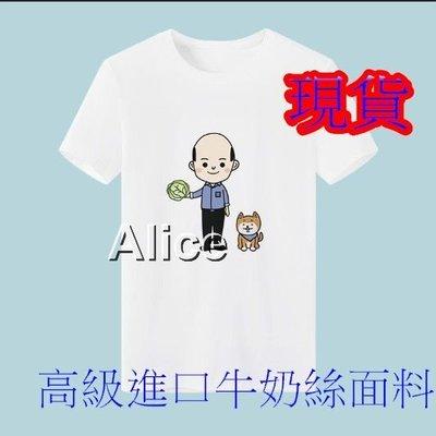 韓國瑜  T恤 短袖T  Q版 韓市長 賣菜郎 柴犬 米魯 高麗菜  班服 團體服 可來圖訂作