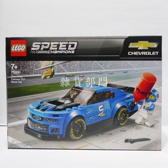 *雜貨部門*LEGO 樂高 積木 SPEED 冠軍盃 75891 雪佛蘭 賽車 特價821元