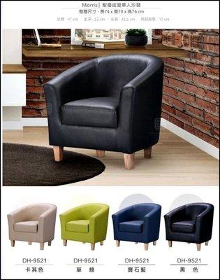 現代簡約風 耐磨皮素色沙發 單人座1人...
