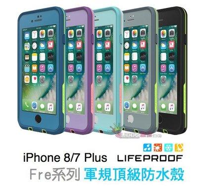 【現貨】Lifeproof iPhone 8/7 Plus 5.5吋 fre系列 防水 軍規保護殼 台灣代理公司貨