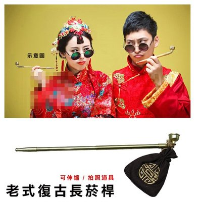 【鉛筆巴士】現貨!  復古長菸桿 變裝派對 夜上海裝扮 婚紗照道具 中國風道具 菸斗 古裝長馬褂H1705046