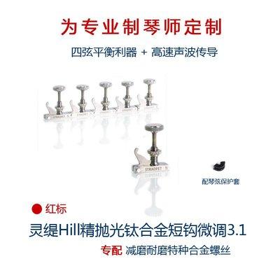 【民族乐器】HILL式鈦合金短鉤微調3.1 弦鉤 4/4小提琴 配件 定音器 樂器配件 H1853D