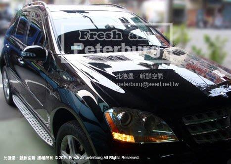 比德堡嵌入式晴雨窗賓士ML-class W164 05-12年專用 賣場有多種車款(全車四片價)*出清品*