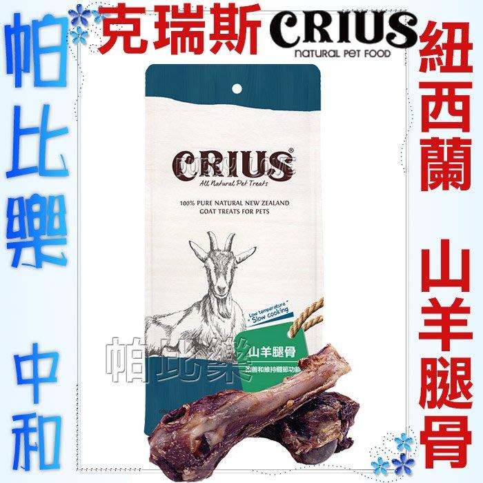 ◇帕比樂◇ CRIUS 克瑞斯100%天然紐西蘭點心【山羊腿骨2入(小)】原廠包裝